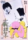 大林宣彦DVDコレクション 転校生 DVD SPECIAL EDITION