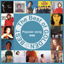 Omnibus - オムニバス/THE BEST of GOLDEN☆BEST〜歌謡曲〜