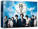 陸王 −ディレクターズカット版− DVD−BOX