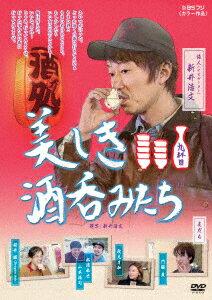 新井浩文/美しき酒呑みたち 九杯目