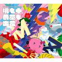 偶像名: Ma行 - ももいろクローバーZ/MOMOIRO CLOVER Z BEST ALBUM 「桃も十、番茶も出花」(初回限定盤−スターターパック−)(Blu−ray Disc付)