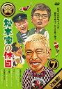 松本人志/松本家の休日7