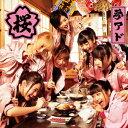 偶像名: Ya行 - 夢みるアドレセンス/桜