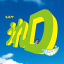 GReeeeN/うれD(初回限定盤A)(DVD付)...