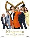 キングスマン:ゴールデン サークル ブルーレイ&DVD