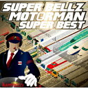 "SUPER BELL""Z/MOTORMAN SUPER BEST"