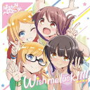 TVアニメ「はるかなレシーブ」エンディングテーマ「Wish ...
