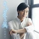 山内惠介/さらせ冬の嵐(恋盤)