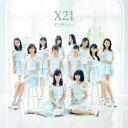 偶像 - X21/デスティニー(初回生産限定盤A)(DVD付)