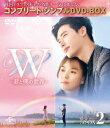 W −君と僕の世界− BOX2(全2BOX) <コンプリート・シンプルDVD−BOX5,000円シリーズ>【期間限定生産】