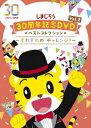 しまじろう30周年記念DVD Vol.2 ベストコレクション〜それぞれの チャレンジ!〜(完全生産限定盤)