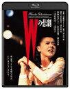 Wの悲劇 角川映画 THE BEST(Blu-ray Disc)