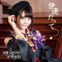 偶像名: Ra行 - READY TO KISS/伊達だって(初回限定盤 天羽希純ver.)