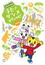 しまじろうのわお!うた♪ダンススペシャルVol.7