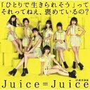 偶像名: Sa行 - Juice=Juice/「ひとりで生きられそう」って それってねぇ、褒めているの?/25歳永遠説(初回生産限定盤A)(DVD付)