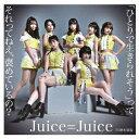 偶像名: Sa行 - Juice=Juice/「ひとりで生きられそう」って それってねぇ、褒めているの?/25歳永遠説(通常盤A)