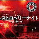 フジテレビ系ドラマ「ストロベリーナイト・サーガ」オリジナルサウンドトラック