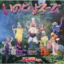 偶像名: Ta行 - でんぱ組.inc/いのちのよろこび(初回限定盤B)(DVD付)