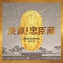 映画「決算!忠臣蔵」オリジナル・サウンドトラック