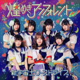 <strong>煌めき☆アンフォレント</strong>/新宇宙±ワープドライブ(Type−D)