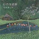 竹内まりや/いのちの歌(スペシャル・エディション)(完全生産限定盤)(DVD付)