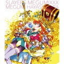 林原めぐみ/スレイヤーズ MEGUMIXXX