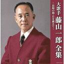 藤山一郎/(決定盤)大歌手 藤山一郎全集~長崎の鐘・丘を越えて