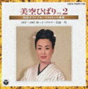 美空ひばり/美空ひばり特選オリジナル・ベストヒット曲集Vol.2 1959〜1967(浜っ子