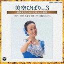 美空ひばり/美空ひばり特選オリジナル・ベストヒット曲集Vol.3 1967〜1989(真赤な