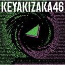 欅坂46/ベストアルバム『永遠より長い一瞬 〜あの頃、確かに存在した私たち〜』(通常盤)