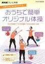 NHKテレビ体操 おうちで簡単オリジナル体操 ~ラジオ体操 第1/ラジオ体操 第2/みんなの体操/オリジナル体操~