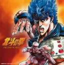 北斗の拳 プレミアムベスト - イーベストCD・DVD館