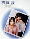 初体験 DVD-BOX / 水野美紀/藤木直人