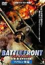 バトルフロント−BATTLE FRONT−〜日・米・英、太平洋の決戦〜Vol.3 フィリピン奪還