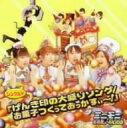 シングルV「げんき印の大盛ソング/お菓子つくっておっかすぃ〜!」 / ミニモニ。と高橋愛+4KIDS