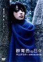 群青色の日々 本上まなみ in「群青の夜の羽毛布」 / 本上まなみ