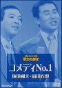 お笑いネットワーク発 漫才の殿堂 / コメディNO.1