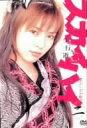 スカイハイ(2) / 釈由美子