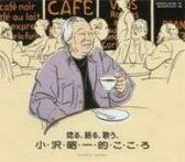 小沢昭一全集「唸る、語る、歌う、小沢昭一的こころ」