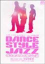 DVD版 ダンス・スタイル・ジャズ / HIROKO/YURIKA/SATOMI