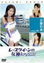 レースクイーンの女神たち(10 / 近藤和美