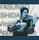石田泰尚/情熱のヴァイオリン〜Violin Appasionato〜