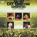 オフコース/Off Course 1982 6 30 武道館コンサート