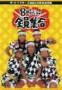 ドリフターズ/8時だョ!全員集合 DVD−BOX