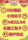 Yellow flowers / 川村亜紀/小池栄子/MEGUMI/佐藤江梨子/瀬戸早妃