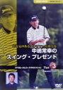 NHK趣味悠々 やる気のあるゴルファーにおくる中嶋常幸のスイング・プレゼント Part.3「アプローチとコースマネジメント」 / 中嶋常幸
