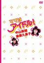 ママはアイドル!DVD-BOX / 中山美穂/後藤久美子