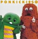 ポンキッキーズ30周年記念アルバム ガチャピン&ムックが選ぶポンキッキーズ・ベス