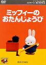 【ウインターSALE 25%OFF〜】アニメ ブルーナのえほん ミッフィーとおともだち(1)ミッフィーのおたんじょうび