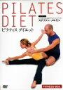 ピラティス・ダイエット DVD?BOX / ステファン・メルモン